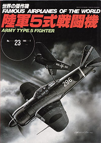 Army Type 5 Fighter