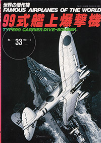 Type 99 Carrier Dive-Bomber
